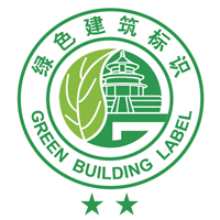 Green Building Label 2-star certified